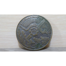 Медаль за Сверхмарафон Мурманск СССР